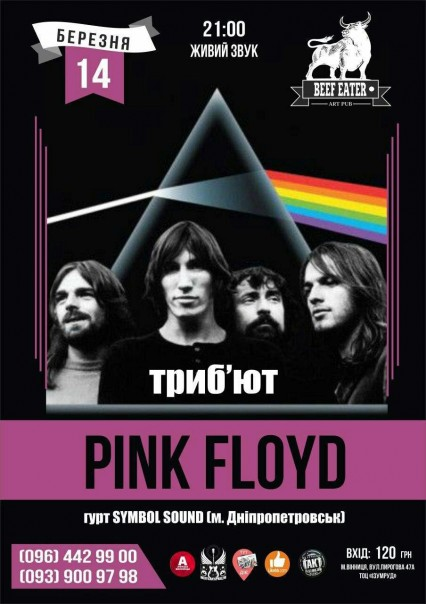 14 mart. Pink Floyd Tribute by Symbol Sound