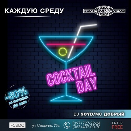 23/01 Cocktail Day