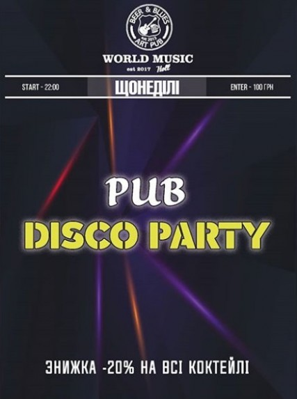 12 july. Disco Party