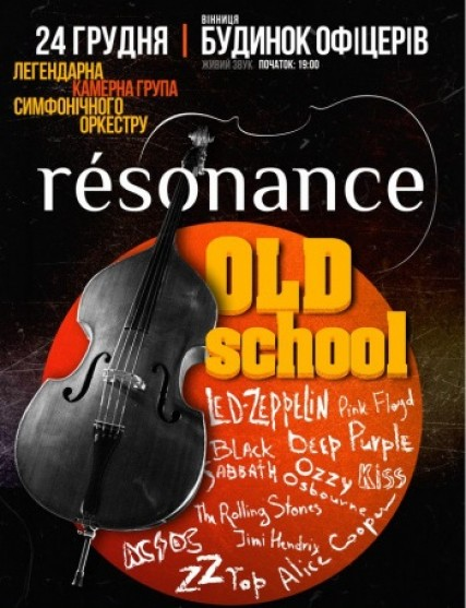 24 dec. Группа «resonance»: Old school