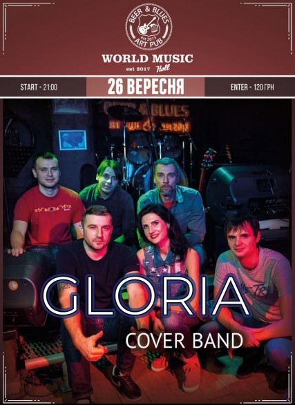 GLORIA cover band (г. Винница)