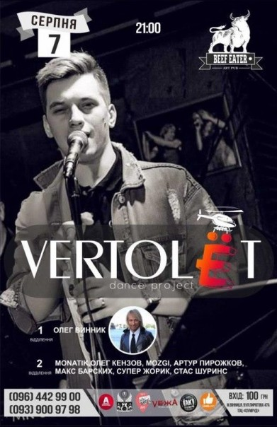 7 aug. cover-band VertolЁt