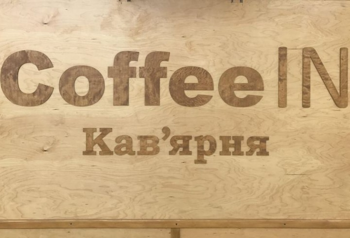 кофейня COFFEE IN